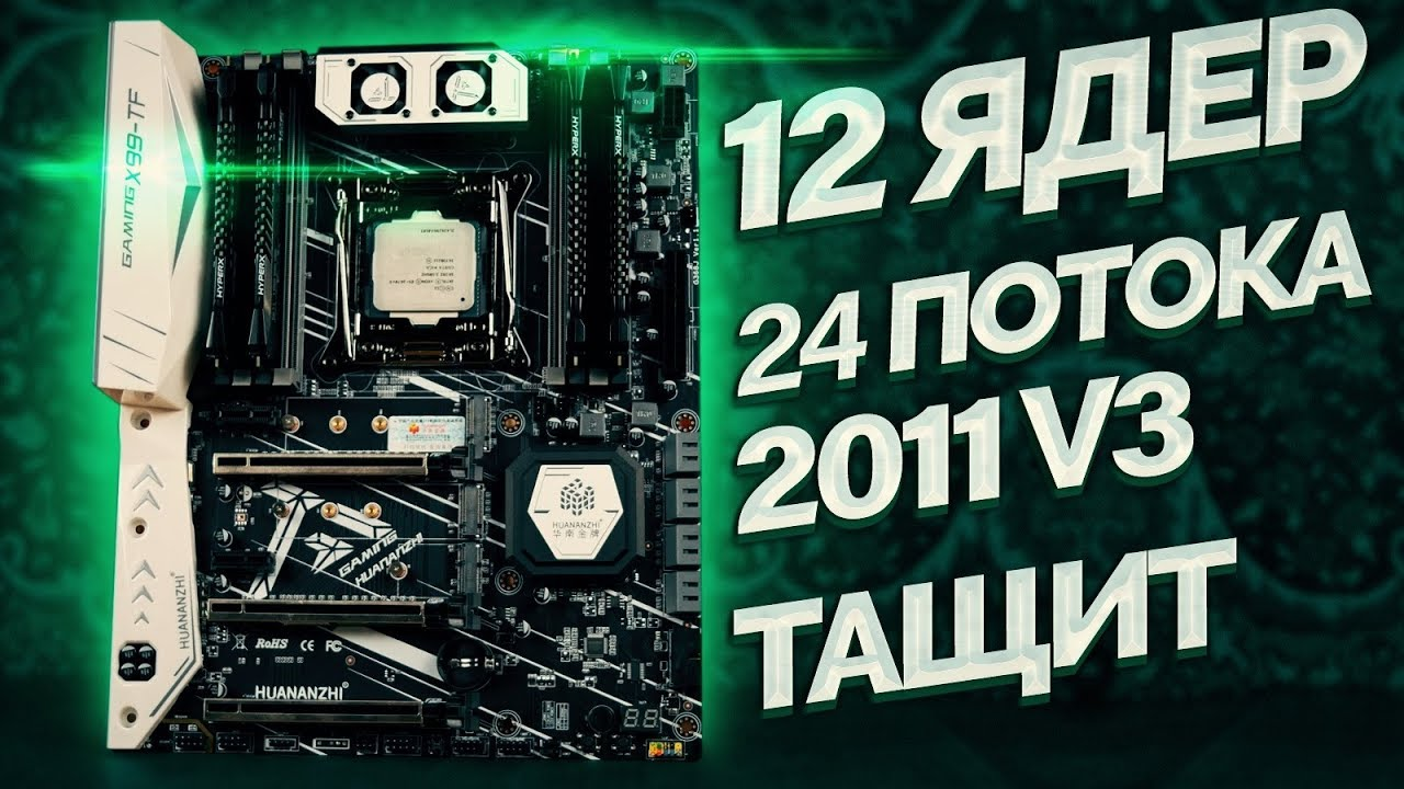Переехал на 2011v3 / Тест и обзор Huanan X99TF + Xeon E52678v3