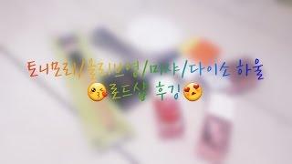 로드샵 후기/미샤 립스틱/립톤겟잇틴트(HD)/투명마스카…