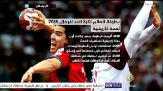 بطولة العالم لكرة اليد رجال .. لمحة تاريخية