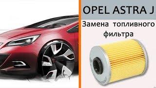Opel_Astra J_Замена топливного фильтра 1.7 cdti