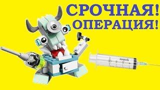 Играем в Доктора с Уколами!!! Лего Миксели Мультик СРОЧНАЯ ОПЕРАЦИЯ!!! Лего Мультики на Русском