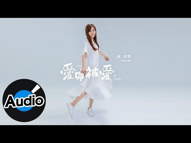 吳汶芳 Fang Wu - 愛與被愛(官方歌詞版)