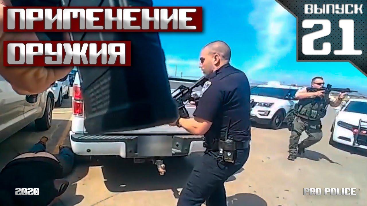 Применение оружия сотрудниками полиции США [Выпуск 21 2020]