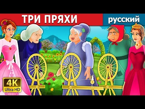 ТРИ ПРЯХИ | The Three Spinners Story | сказки на ночь | русский сказки