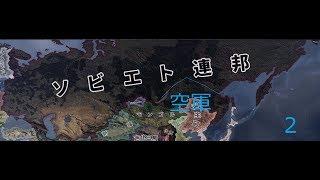 【HOI4】ソビエト空軍連邦(ver1.4.0) part2【ゆっくり実況】