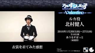 舞台『アルカナ・ファミリア  Valentino』 コメント動画 ルカ役 北村健人