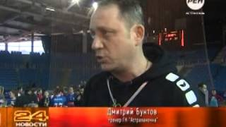 Астраханочка вышла в четвертьфинал кубка ЕГФ
