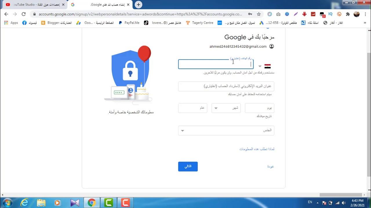 طريقة انشاء حساب جيميل جديد Gmail Account علي الكمبوتر بدون رقم هاتف