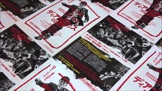 ディアスポリス 異邦警察 2016 映画チラシ 2016年夏公開 シェアOK お気...