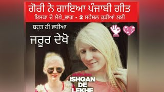 Ishqan de Lekhe 2 (Female Version) Jazzleen | Speed Records | Cover Song - Gurjas Sidhu