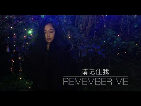 Curley G - 请记住我/Remember Me [OST from movie Coco]