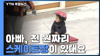 따뜻한 겨울...'천 원짜리 스케이트장' 인기 / YTN