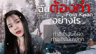 ฉันต้องทำอย่างไร - Fora Kwan (Official Audio)