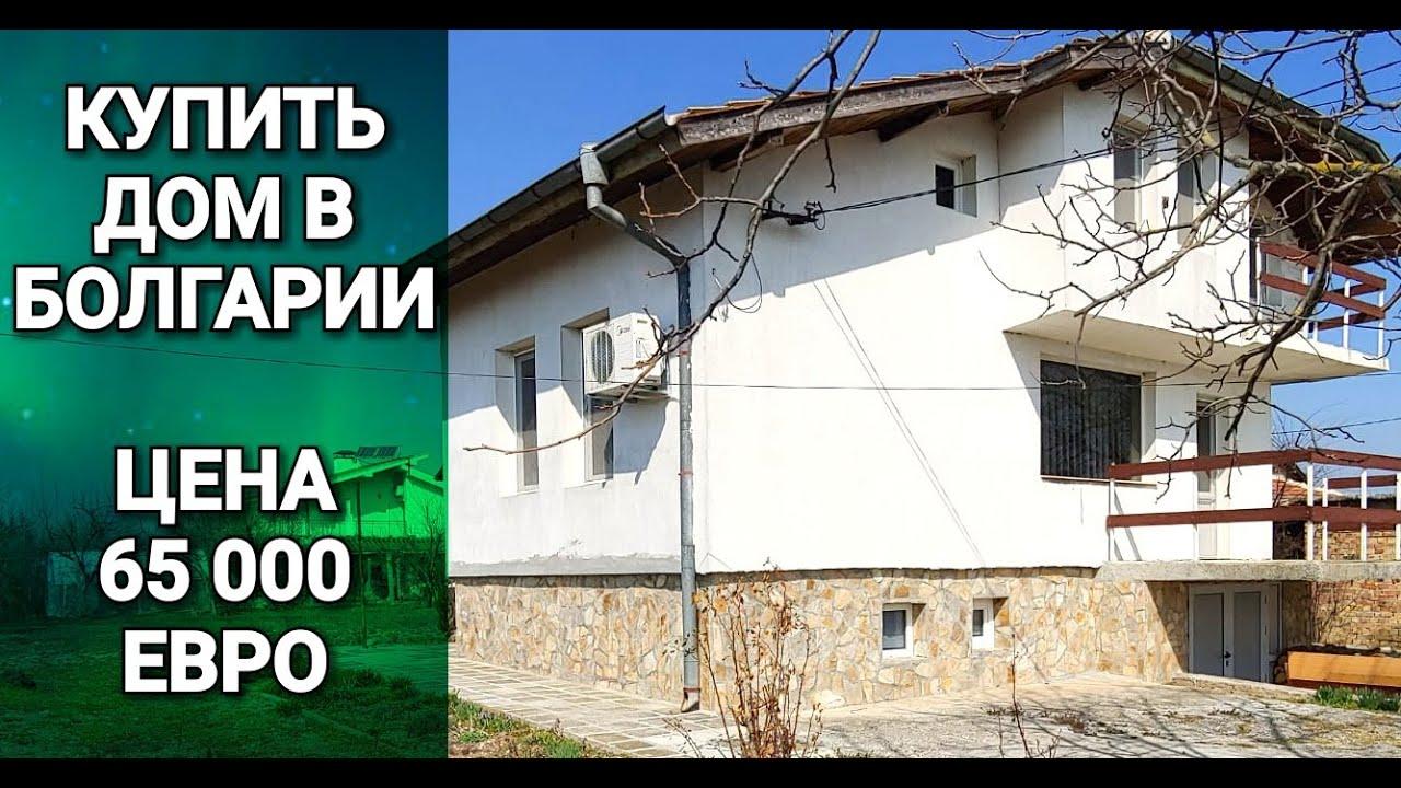 Купить дом в болгарии цена в дубае сколько этажей самый высокий дом