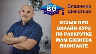 Отзыв про обучение Дмитрия Гид