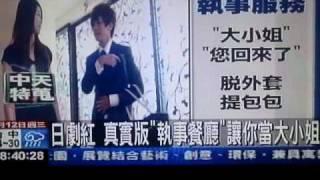 執事喫茶 GLORIA 中天新聞介紹