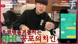 [ChocoTv]초코맨 BHC치킨 뿌링클이 초코맨을덮쳤다...과연그는 먹방을..?(Eating Show)