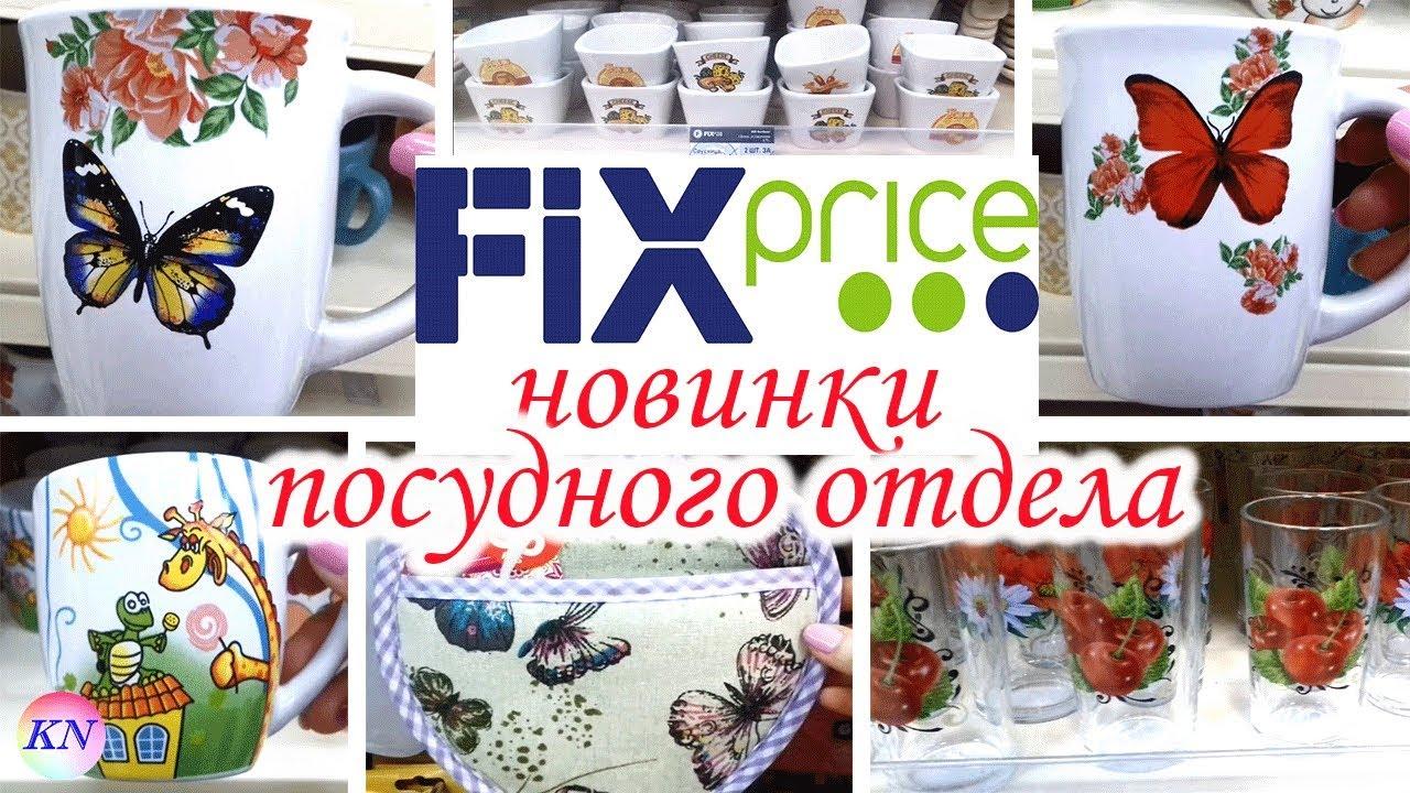 30% на ПОСУДУ!. Скидки и распродажи в Москве