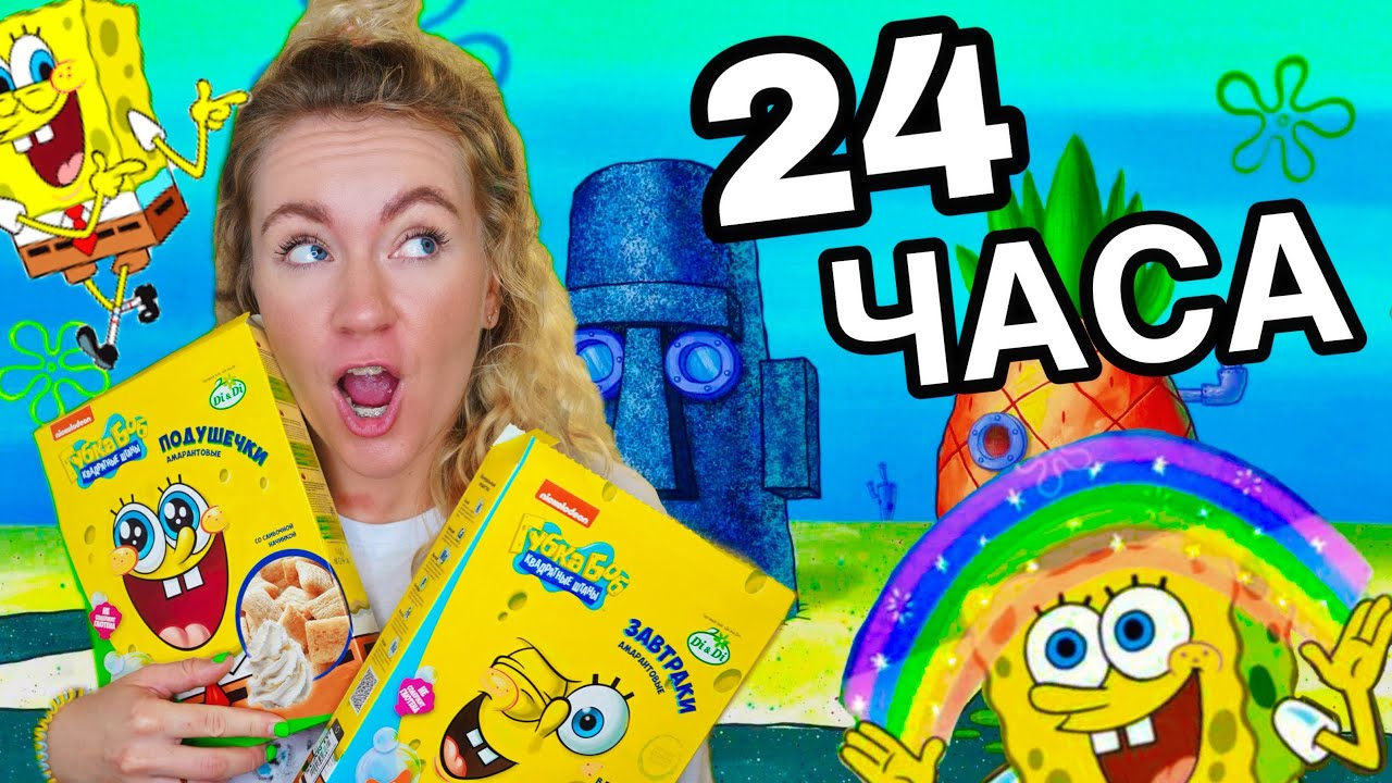ЖИВУ 24 ЧАСА В МИРЕ СПАНЧ БОБА ! ЧЕЛЛЕНДЖ 24 Hours In Spongebobs House Challenge
