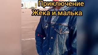 Новый сериал Приключение Жека и Малька уже в апреле приколы видосы пранк угарно смотреть Воронежский