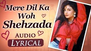 Mere Dil Ka Wo Shehzada Audio Lyrical {HD} - Kabhi Na Kabhi - Pooja Bhatt - Asha Bhosle