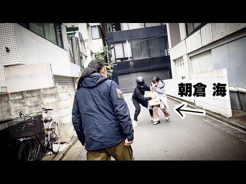 目の前で人が襲われたら助けるのか?!『朝倉海』が 襲う究極の検証動画!!