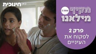 מקיף מילאנו 2 |  פרק 2 - לפקוח את העיניים