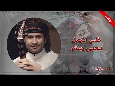 ظبي اليمن - يحيى رسام | Yahya Rasam   Zabi Alyaman