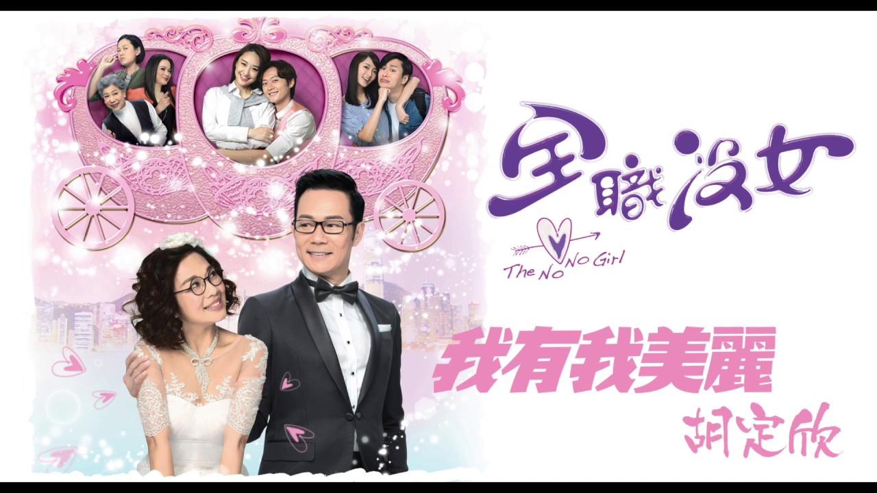 Quý Nàng Hẩm Phận - The No No Girl TVB 2017