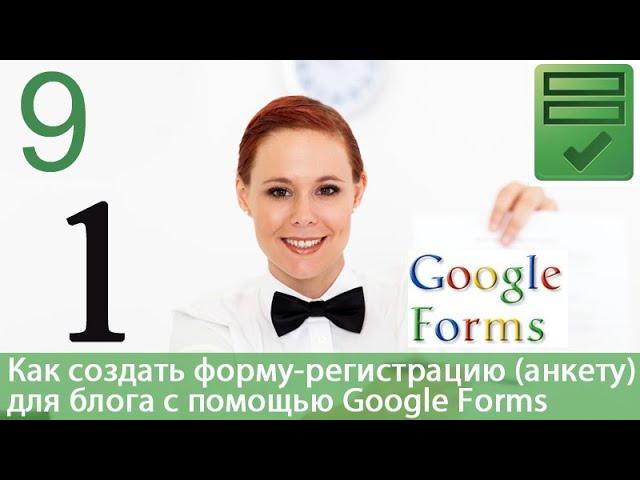 Урок 37-9. Google Forms - форма-регистрация. Как сделать в форме-регистрации вопрос обязательным.