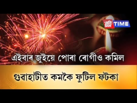 SC order and Pratidin Time campaign helps reduce pollution, cases of burn injuries during Diwali