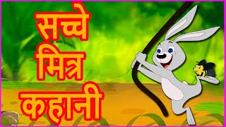 सच्चे मित्र कहानी  - True friendship Animated Hindi Moral Stories for kids- Hindi Fairy Tales