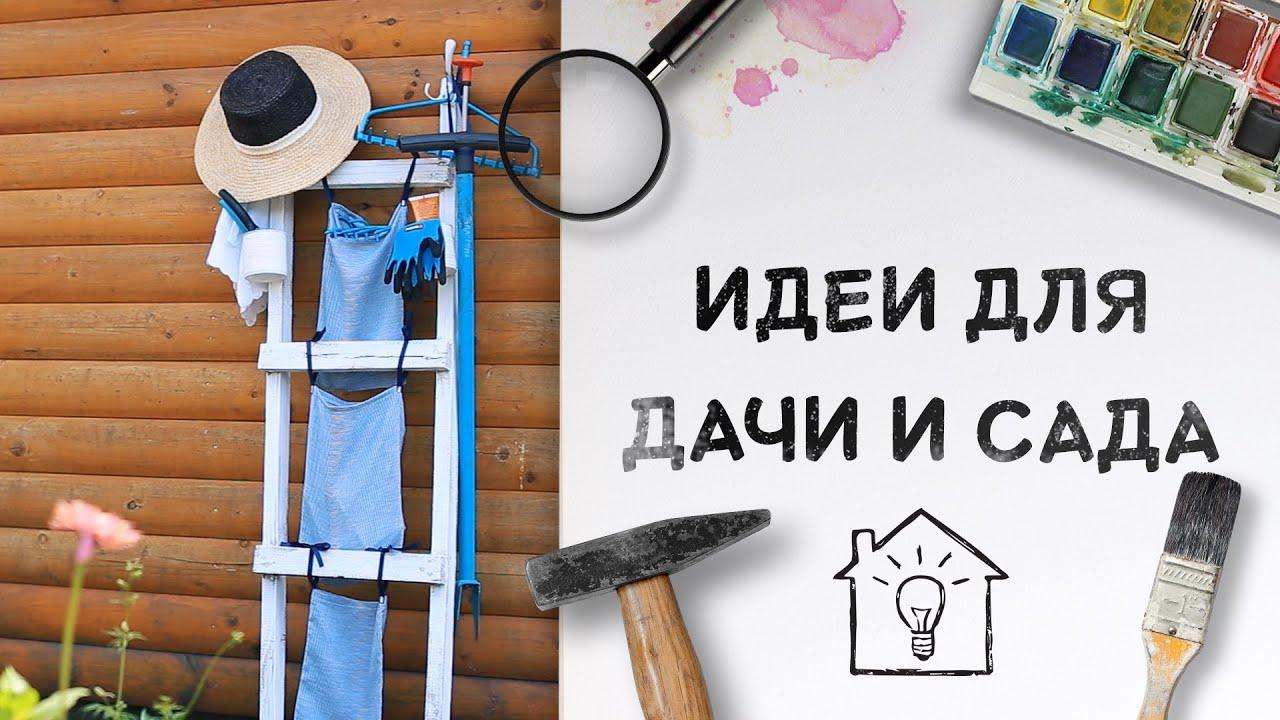 Идеи для дачи и сада [Идеи для жизни]