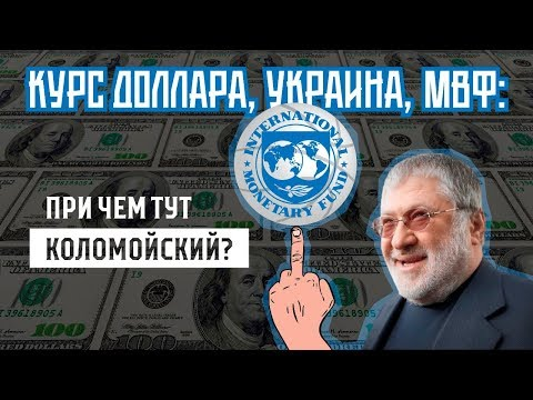 Курс доллара, Украина, МВФ: при чем тут Коломойский?
