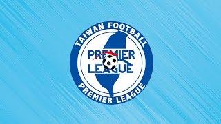2019 台灣企業甲級足球聯賽第二循環第五輪 高市台電TAIPOWER vs 北市大同TATUNG