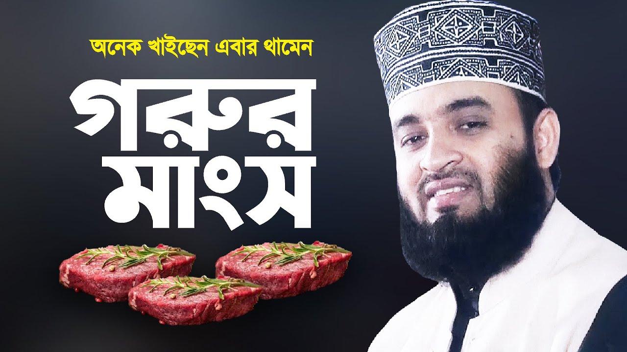 লাল মাংস খাওয়ার ব্যাপারে সাবধান   সুস্থ থাকতে ভিডিওটি দেখুন   Mizanur Rahman Azhari   Azhari New Waz