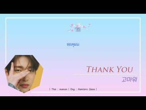 [THAISUB] GOT7 - Thank You (고마워)