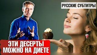КЕТО ДЕСЕРТЫ: Что можно на кето диете? (русские субтитры)