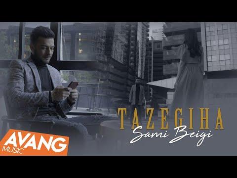 Sami Beigi - Tazegia OFFICIAL  VIDEO |  سامى بيگى - تازگيا