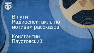 Фото Константин Паустовский. В пути. Радиоспектакль по мотивам рассказов