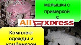 Одежда для малышей с Aliexpress . Комплект одежды и комбинезон .