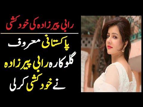 Rabi Peerzada Pakistani Famous Singer Bad news about it thumbnail