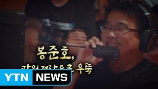 [영상] 봉준호, 칸의 거장으로 우뚝 / YTN