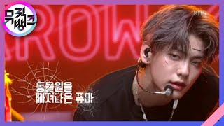 동물원을 빠져나온 퓨마(PUMA) - TOMORROW X TOGETHER [뮤직뱅크/Music Bank] 20200612