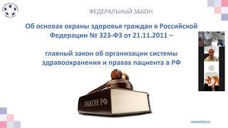 30 03 2021 Права пациента Закон и реальность Первая школа проекта
