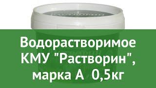 видео нитроаммофоску 50 кг купить. Цена, фото, описание товара, отзывы. Доставка Киев, Украина