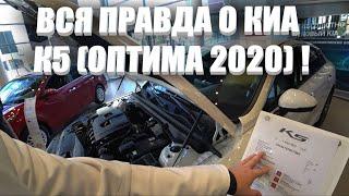 Новая kia optima 2020/K5.  вся правда о киа К5.  обзор автомобиля.  комплектации цены.