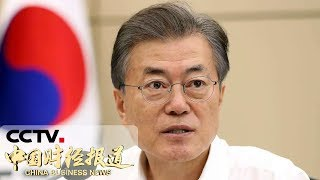 [中国财经报道] 文在寅呼吁日本撤回出口管制   CCTV财经