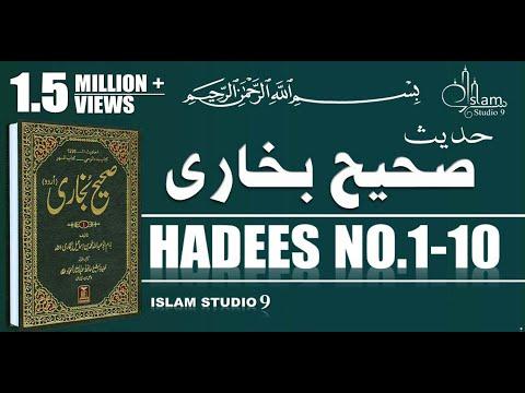 Sahih Bukhari Hadees No.1-10 | Hadees Nabvi in Urdu | Islam Studio 9