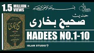 Sahih Bukhari Hadees No.1-10 | Hadees Nabvi in Urdu | Bukhari Shareef in Urdu | Bukhari Hadees screenshot 1